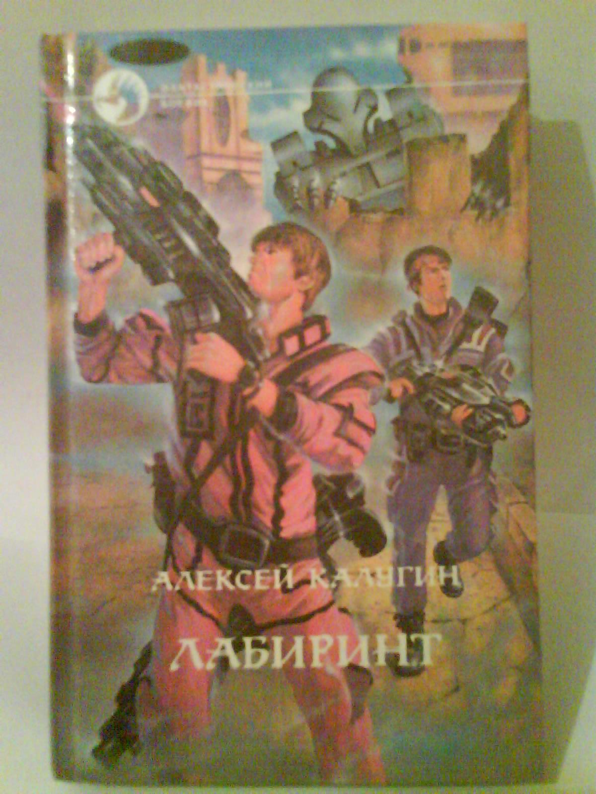 Калугин Алексей - Лабиринт (Лабиринт - 1) скачать книгу бесплатно.
